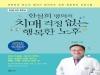 '한설희 명의의 치매 걱정 없는 행복한 노후' 출간