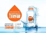 JW중외제약, 멸균생리식염수 '크린클' 홈페이지 오픈