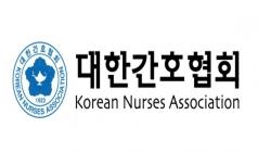 """간호협회 """"학생의 건강권 및 안전권 보장하라"""" 강력 촉구"""