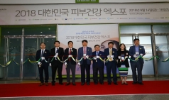 '2018 대한민국 피부건강엑스포' 14일 개막