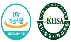 건기식협회, 추석 선물용 건강기능식품 실속 구매정보 소개