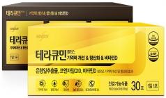 한독, '테라큐민플러스 기억력개선&항산화&비타민D' 출시