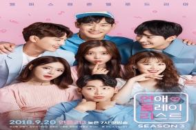 화이자 챕스틱, 웹드라마 '연애플레이리스트 시즌3' 제작 지원