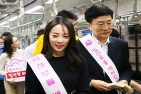 "KBS 아나운서와 함께하는 ""임산부 배려, 나부터 시작!"""