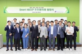 한국식품안전관리인증원, 'Smart HACCP 협의체' 발대식 개최
