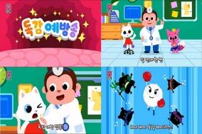 박씨그리프테트라주, 독감 예방접종 시즌 맞아 '독감 예방송' 공개