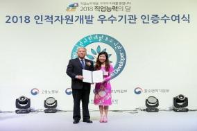 한국BMS제약, 노동부 '2018 인적자원개발 우수기관' 선정
