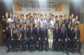 의협, 울산광역시 의사회원 의견수렴 위한 설명회 성료