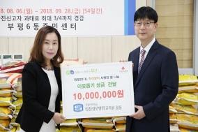 인천성모병원, 부평구 주민센터에 추석맞이 사랑의 쌀 성금 기탁
