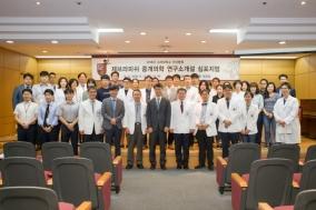 고대안산병원, 제브라피쉬 중개의학연구소 개소 기념 심포지엄 개최