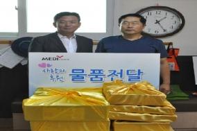건협 서울동부지부, 1사1촌 마을에 추석맞이 물품 전달