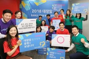 한국머크 바이오파마, '대장암 바로 알기' 사내 캠페인 성료