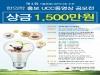 서울특별시한의사회, 제1회 한의학 홍보 UCC동영상 공모전 개최