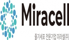 미라셀, 기술 특허 등록 5건·특허 출원 9건…기술력, 세계 최고 수준