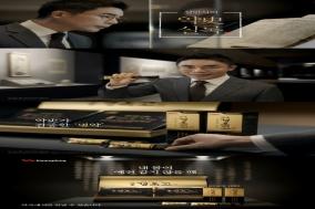 한국사 강사 설민석의 '광동 경옥고' CF 온에어