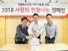 광동제약, '2018 사랑의 헌혈 나눔 캠페인' 진행
