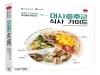 '올바른 식사법으로 성인병을 예방하는 대사증후군 식사 가이드'