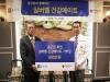 종근당, '건강한 사회 만들기' 건강교육 후원