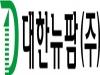 대한뉴팜, 3분기 누적 영업이익 148억원…전년比 44.5%↑