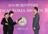 SK바이오사이언스, 2018 메디컬코리아 대상 식약처장상 수상