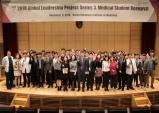 고려대의과대학, '국제 호의학술제' 성황리 개최