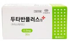 동아ST, 탈모·전립선비대증 치료제 '두타반플러스정' 발매