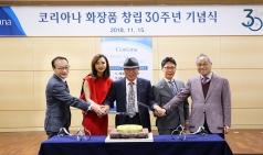 코리아나화장품, 창립 30주년 기념식 개최