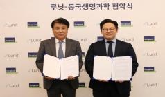 동국생명과학, 의료 AI기업 '루닛'과 계약 체결