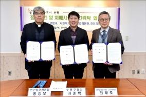 인천성모병원, 부평구 치매사업 위탁운영 협약 체결