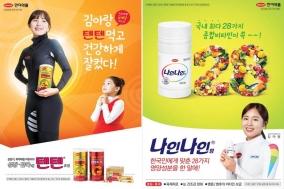 한미약품, 김아랑 선수와 '텐텐'·'나인나인' 등 일반약 홍보모델 재계약