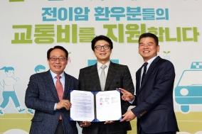 한국화이자제약, 전이성 암 환자 교통비 지원하는 캠페인 시작