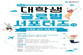 동아ST, '대학생 글로벌 서포터즈 1기' 모집
