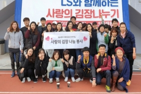 일동제약, '사랑의 김장 나누기 행사' 후원