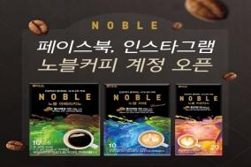 일동후디스, '노블 커피' SNS 계정 오픈