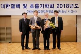 김관형·이관호교수 '유한결핵및호흡기학술상' 수상 영예