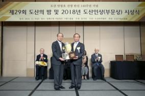유한양행 연만희 고문, '도산인상 도산경영상' 수상