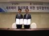 서울시한의사회-서울시, 제로페이 활성화 위한 업무협약 체결