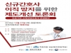 27일 신규 간호사 이직 방지 위한 제도개선 토론회 개최