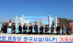 한약진흥재단, 비임상연구시설(GLP) 기공식 개최