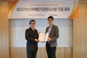 대웅제약, 부패방지경영시스템 'ISO 37001' 획득