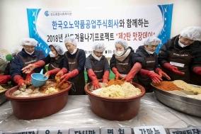 한국오노약품공업, 이웃 위한 따뜻한 겨울나기 '맛장데이' 실시