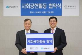 동아ST, 유진벨 재단과 북한 항결핵제 후원 협약 체결