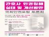 25일 국회서 '간호사 인권침해 개선방안 토론회' 열린다