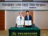 올림푸스한국, 이화의료원과 스마트 수술실 구축 협약 체결