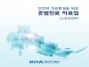의협, '준법진료 매뉴얼 노동법령편' 전국 종합병원급 이상에 배포