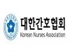 간협, 전문요양실 시범사업 관련 성명 발표