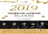 현대약품, 제115회 아트엠콘서트 '2019 신년음악회' 개최