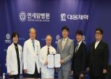 대웅제약-연세대 송당암연구센터, 암 환자 맞춤형 진단·치료 체계 개발
