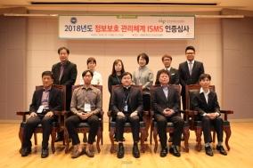 인천성모병원, 정보보호관리체계 ISMS 인증 획득