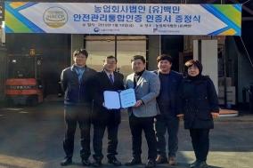 농업회사법인 (유)백만, 올해 첫 안전관리통합인증 획득
